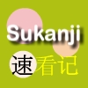 Sukanji 3 - A hell camp for intensive visual memory training. Train your visual memory by playing Sukanji 3, how good is your visual memory?