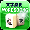 Wordsjong FreeStyle - Learn to play REAL Mahjong with WordsJong. Ideal for learning English and Mahjong or just have some serious fun. In Wordsjong, Instead of CHI, CHOW (eat) 1,2,3 or 2,3,4 type of numbered sequence tiles, you now have to CHI food name (cod, bun, etc). Triplet is any 3 tiles of a kind PENG set or a CHI set.